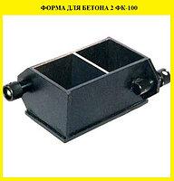 Форма куба 2ФК-100  для бетонных образцов, фото 1