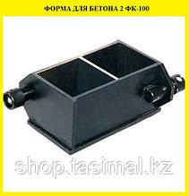 Форма куба 2ФК-100  для бетонных образцов