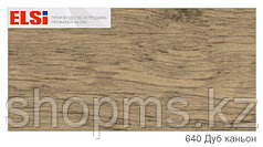 Соединитель ELSI 640 Дуб каньон*1 шт