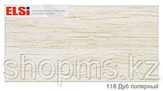 Угол наружный ELSI 118 Дуб полярный *1 шт