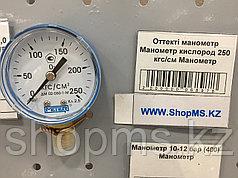 Манометр кислород 250 кгс/см