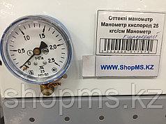 Манометр кислород 25 кгс/см