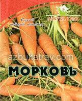 Морковь, семена, 40 г