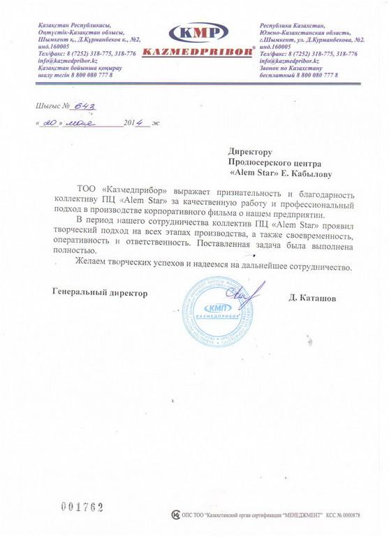 """Презентационный фильм ТОО """"Казмедприбор"""""""