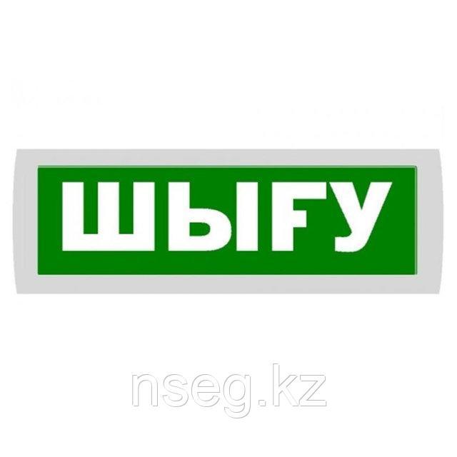 """ОПОП 1-8 12В """"ШЫҒУ"""""""