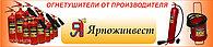 Огнетушитель порошковый ОП (РОССИЯ)