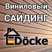 Сайдинг DOCKE
