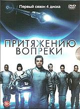 Притяжению вопреки. Сезон 1 (Сериал, 4 DVD)