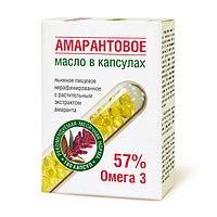 Масло льняное с экстрактом амаранта пищевое капсулированное, 180 капс по 0,3 г/18 шт