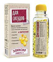 """Масло льняное пищевое """"Для сосудов"""" капсулированное, 180 капс по 0,3 г/18 шт"""