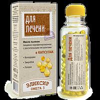 """Масло льняное пищевое """"Для печени"""" капсулированное, 180 капс по 0,3 г/18 шт"""