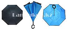Чудо зонт Перевертыш синий с ручкой крючком Up Brella
