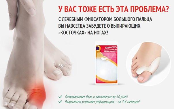 Valgus Pro (Валгус Про) фиксатор –  Надежная защита Ваших ног .