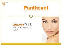Cерия Pantenol для регенерации кожи