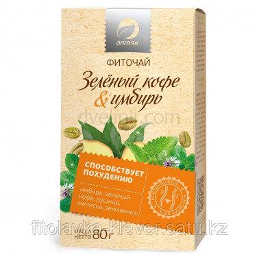 "Фиточай ""Зелёный кофе & Имбирь"""
