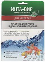 Средство для очистки прудов ,25 гр