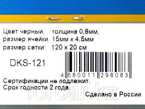 Облицовка радиатора (сетка декоративная) алюминий, 120 х 20 см, черная, ячейки 15мм х 4,5мм, фото 2