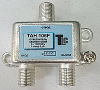 Сплиттер  TAP1 - 6dB  TAH 106F
