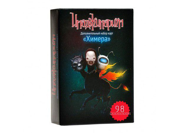 Имаджинариум доп. карточки (набор) Химера