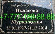 Мусульманские таблички на могилу, фото 2