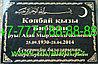 Мусульманские таблички на могилу, фото 3