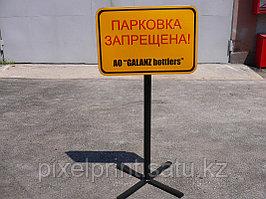 Стойка для парковки