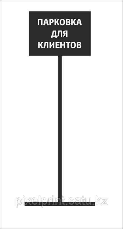 """Знак """"Парковка для посетителей магазина"""""""