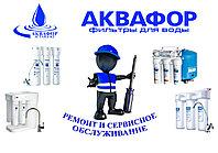 Фильтры для очистки воды. Услуги мастера по установке и по замене фильтров