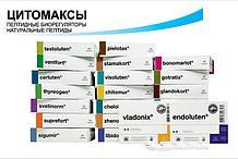 Натуральные Пептиды (Цитомаксы)