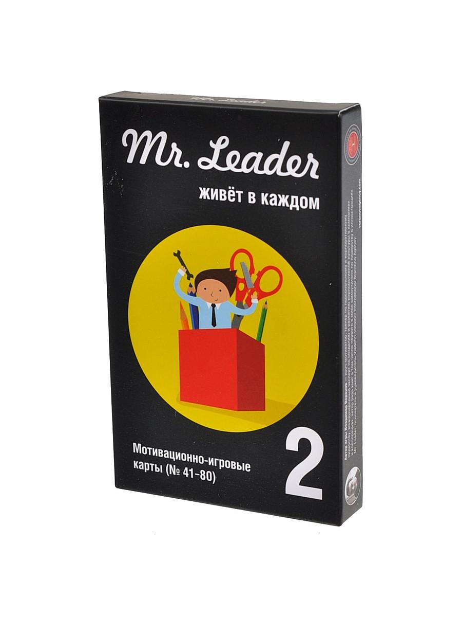 Mr. Leader. Набор 2