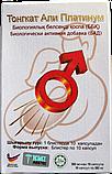 Тонгкат Али Платинум Белая Коробка, фото 2