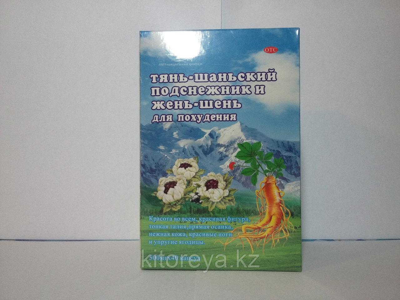 Тянь-шаньский подснежник и женьшень для похудения