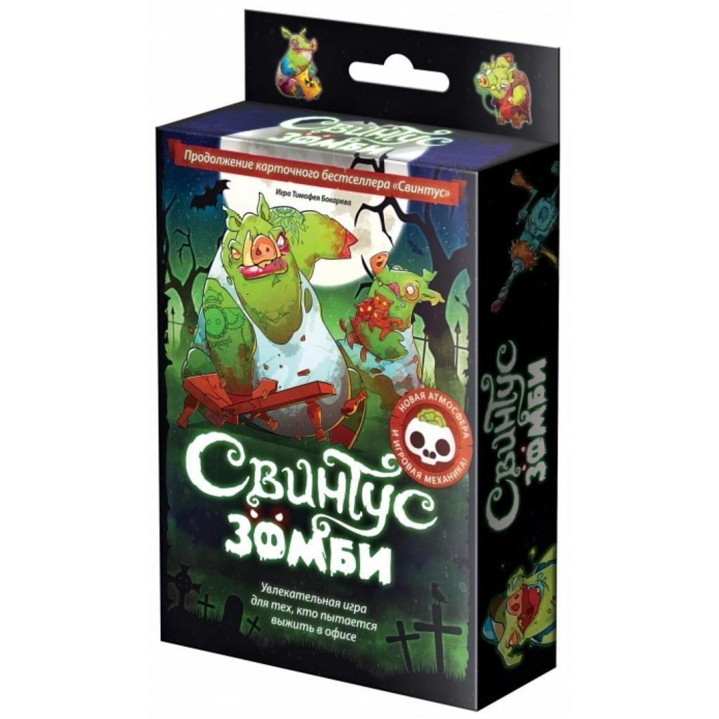 Настольная игра: Свинтус Зомби