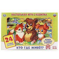 """Настольная игра-ходилка """"Кто, где живет"""" 24 карточки, фото 1"""