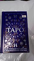 """Книга """"Таро. Полное руководство по чтению карт и предсказательной практике"""""""