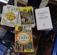Карты Таро Уэйта, оранжевая упаковка, эксмо