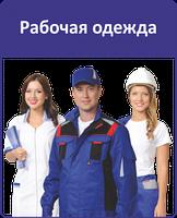 Пошив спецодежды в Алматы. Корпоративная одежда