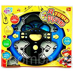 Электронный руль Joy Toy «Я тоже рулю»