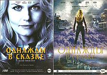 Однажды в сказке. Сезоны 1-2 (Сериал, 6 DVD)
