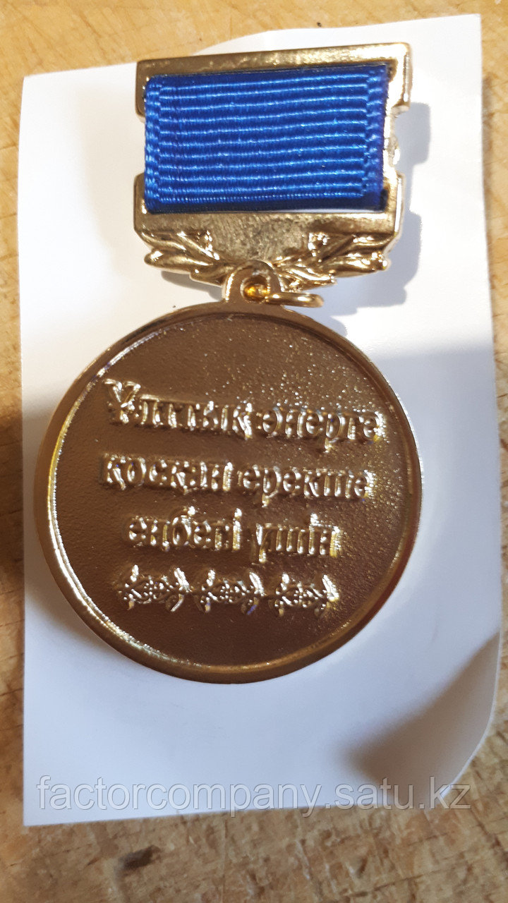 Медали Юбилейные - фото 2