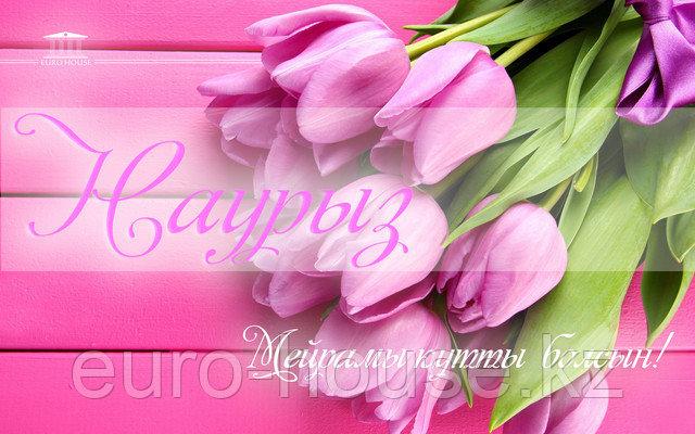 Поздравляем Вас с праздником Наурыз!!!
