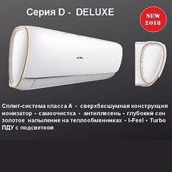 Серия Deluxe