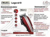 """Машинка """"Wahl - Legend"""" рабочая регулируемый нож"""