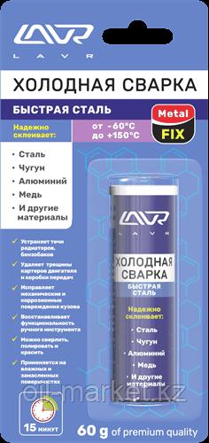 Холодная сварка «Быстрая сталь» MetalFIX LAVR  Epoxy putty for metal parts 60 гр.