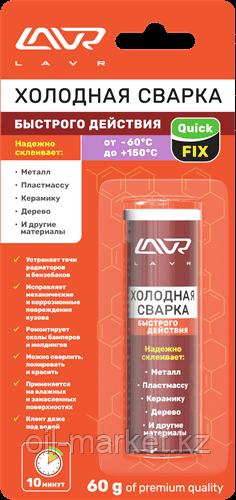 Холодная сварка «Быстрого действия» QuickFIX LAVR  Quick action epoxy putty 60 гр.