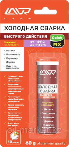 Холодная сварка «Быстрого действия» QuickFIX LAVR  Quick action epoxy putty 60 гр., фото 2
