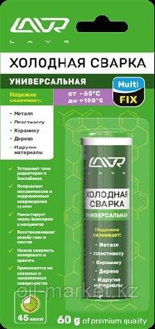Холодная сварка «Универсальная» MultiFIX LAVR Multifunctional epoxy putty 60 гр., фото 2