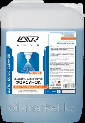 Жидкость для очистки форсунок в ультразвуковых ваннах LAVR Ultra-Sonic Cleaner  5л, фото 2