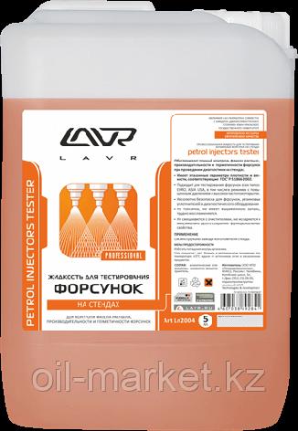 Жидкость для тестирования форсунок на стендах LAVR Petrol injector's tester 5л, фото 2