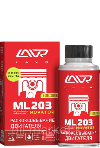 Раскоксовывание двигателя ML203 NOVATOR (для двигателей до 2-х литров) LAVR Ultra-fast engine carbon cleaner 190 мл